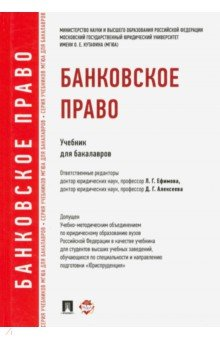 Банковское право. Учебник для бакалавров учебники проспект финансовое право учебник для бакалавров 3 е изд