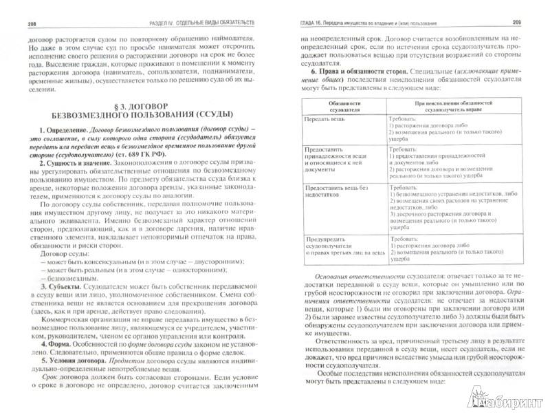 Гражданское Право Учебник Алексеева