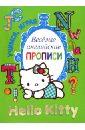 Hello Kitty. Весёлые английские прописи бедель валерий владимирович английские легавые и охота с ними