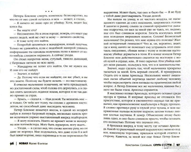 Иллюстрация 1 из 4 для Слуга Смерти - Константин Соловьев | Лабиринт - книги. Источник: Лабиринт