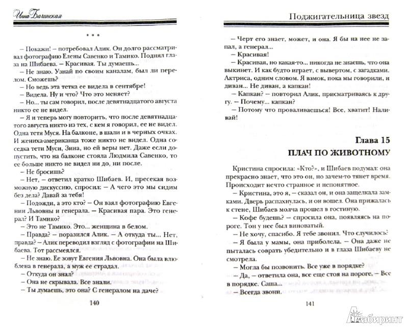 Иллюстрация 1 из 21 для Поджигательница звезд - Инна Бачинская | Лабиринт - книги. Источник: Лабиринт