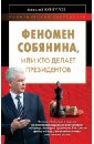 Кунгуров Алексей Анатольевич Феномен Собянина, или Кто делает президентов