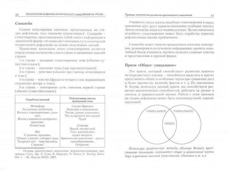 Иллюстрация 1 из 40 для Технология развития критического мышления на уроке и в системе подготовки учителя. ФГОС - Ирина Муштавинская | Лабиринт - книги. Источник: Лабиринт