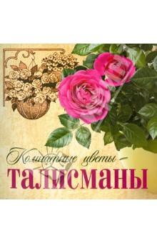 Комнатные цветы-талисманы