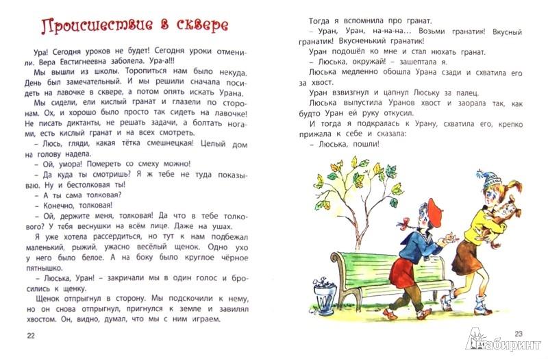 Иллюстрация 1 из 6 для Верная собака Уран - Ирина Пивоварова | Лабиринт - книги. Источник: Лабиринт