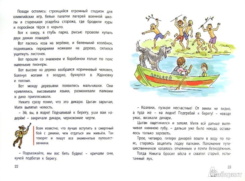 Иллюстрация 1 из 29 для Как ни в чем не бывало - Алексей Толстой | Лабиринт - книги. Источник: Лабиринт