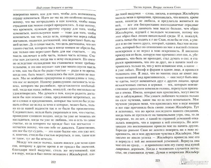 Иллюстрация 1 из 40 для Пруст. Комплект из 7-ми книг - Марсель Пруст | Лабиринт - книги. Источник: Лабиринт