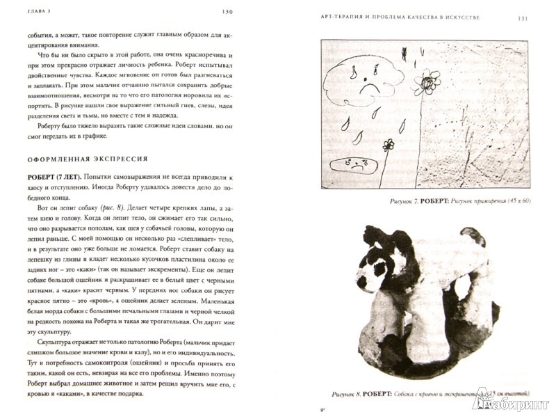 Иллюстрация 1 из 22 для Арт-терапия с детьми (+CD) - Эдит Крамер   Лабиринт - книги. Источник: Лабиринт