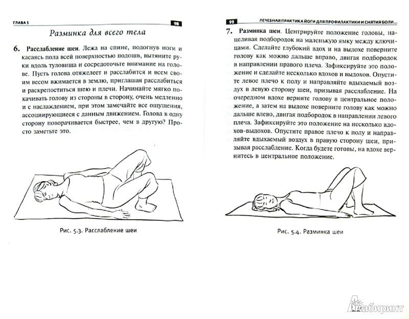 Иллюстрация 1 из 12 для Лечебная йога для шеи и плеч - Кэрол Крукоф | Лабиринт - книги. Источник: Лабиринт