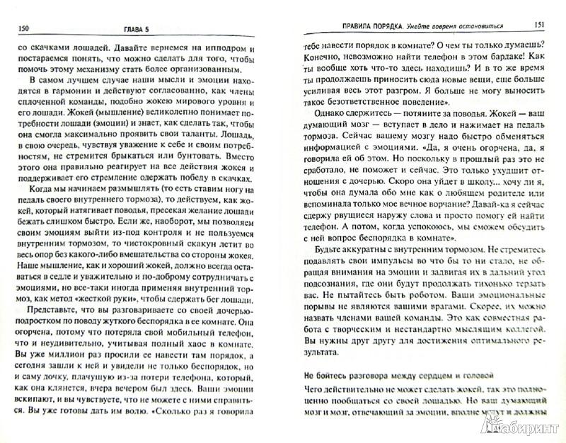 Иллюстрация 1 из 6 для Порядок в мыслях - порядок в жизни - Хэммернесс, Мур, Хэнк | Лабиринт - книги. Источник: Лабиринт
