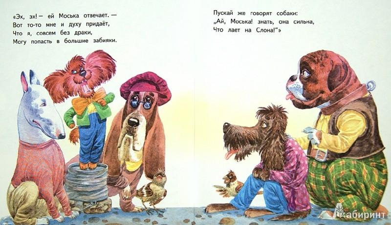 Иллюстрация 1 из 10 для Мартышка и очки; Слон и Моська; Волк и Лисица - Иван Крылов | Лабиринт - книги. Источник: Лабиринт
