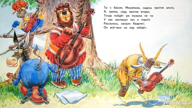 Иллюстрация 1 из 34 для Стрекоза и Муравей; Квартет; Кот и Повар - Иван Крылов | Лабиринт - книги. Источник: Лабиринт