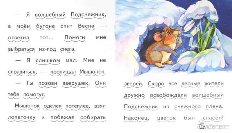 Иллюстрация 1 из 20 для Весенняя сказка - Елена Ермолова | Лабиринт - книги. Источник: Лабиринт