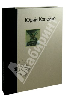 Юрий Копейко. Книга памяти