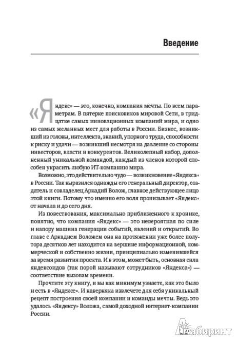 Иллюстрация 1 из 22 для Яндекс Воложа: История создания компании мечты - Владислав Дорофеев | Лабиринт - книги. Источник: Лабиринт
