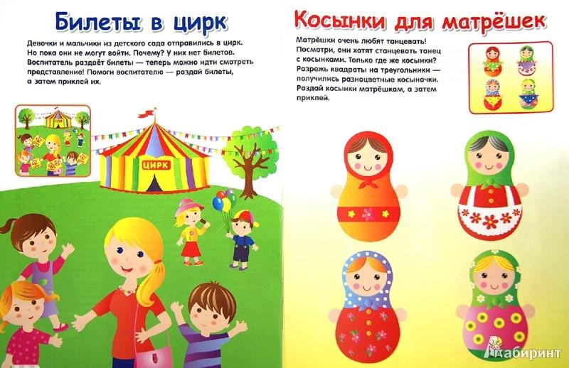 Иллюстрация 1 из 12 для Волшебные ножницы. Аппликация (+вкладка с фигурками для занятий). 3+ - Елена Янушко   Лабиринт - книги. Источник: Лабиринт