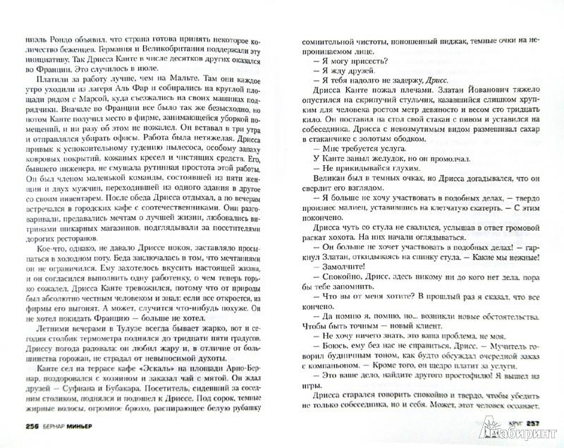 Иллюстрация 1 из 19 для Круг - Бернар Миньер | Лабиринт - книги. Источник: Лабиринт