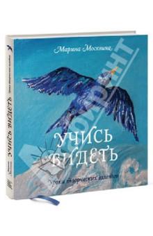 Учись видеть. Уроки творческих взлетов марина москвина учись слушать серфинг на радиоволне