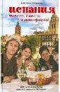 Испания. Фиеста, сиеста и манифесто!, Казенкова Анастасия