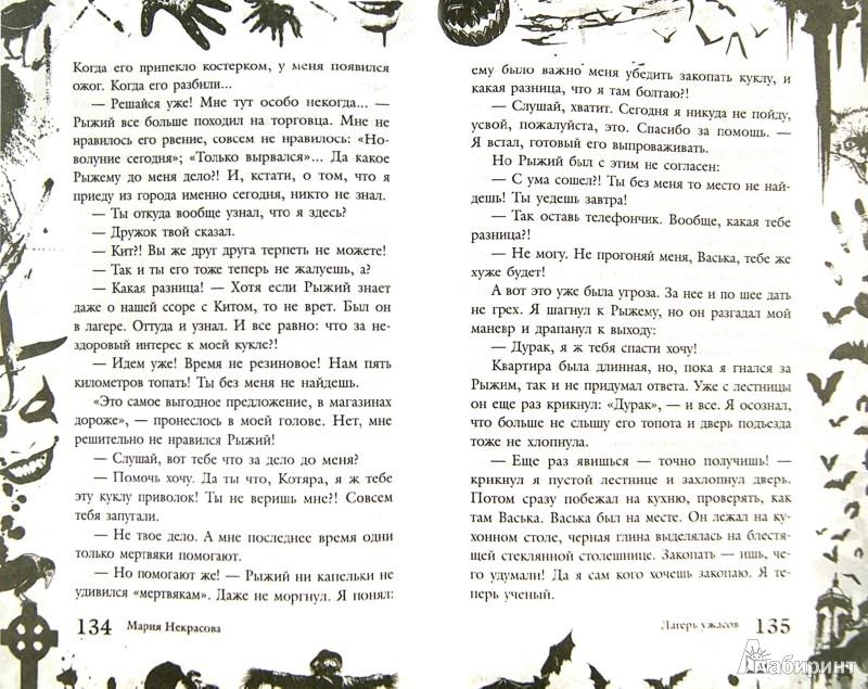 Иллюстрация 1 из 6 для Большая книга ужасов. 52 - Мария Некрасова | Лабиринт - книги. Источник: Лабиринт