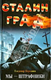 Сталинград. Мы - штрафники