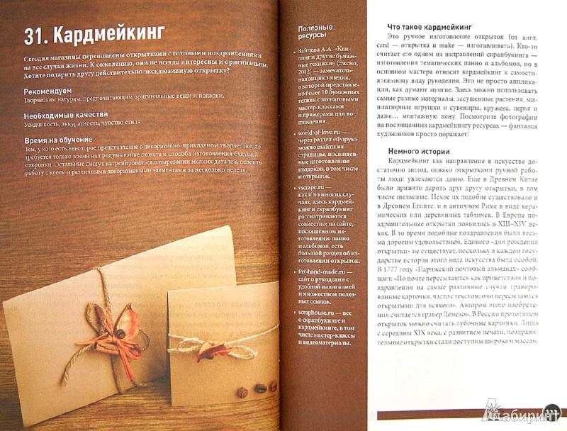 Иллюстрация 1 из 15 для Гид по хобби: 77 способов заняться тем, на что у вас никогда не хватало времени - Валерия Черепенчук | Лабиринт - книги. Источник: Лабиринт