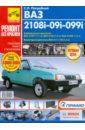 Погребной Сергей Ваз 2108i-09i-099i: Руководство по ремонту, техн. обслуживанию и эксплуатации