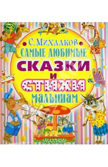 Электронная книга Самые любимые сказки и стихи малышам