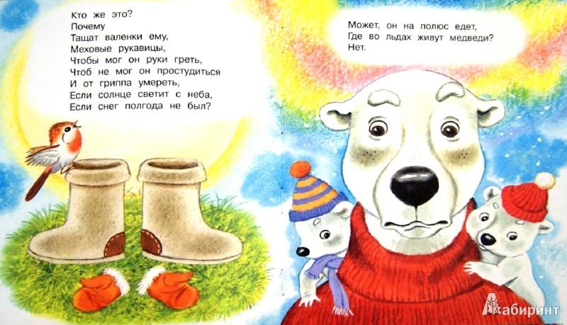 Иллюстрация 1 из 28 для Самые любимые сказки и стихи малышам - Сергей Михалков | Лабиринт - книги. Источник: Лабиринт