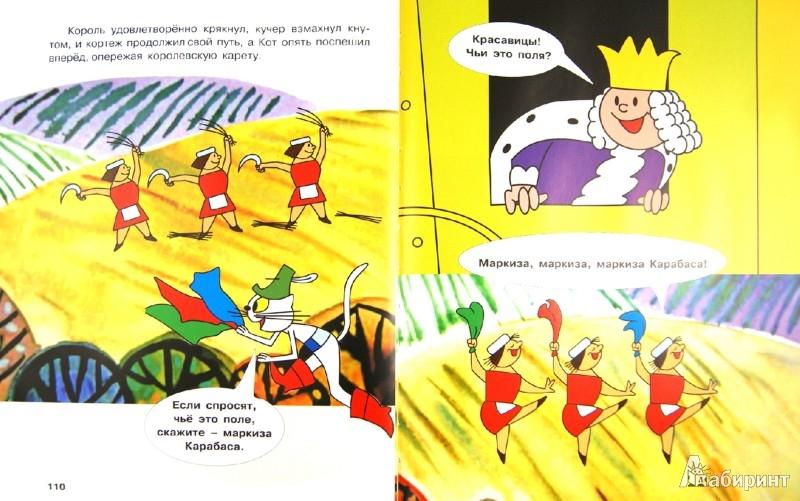 Иллюстрация 1 из 27 для Добрые старые сказки-мультфильмы | Лабиринт - книги. Источник: Лабиринт