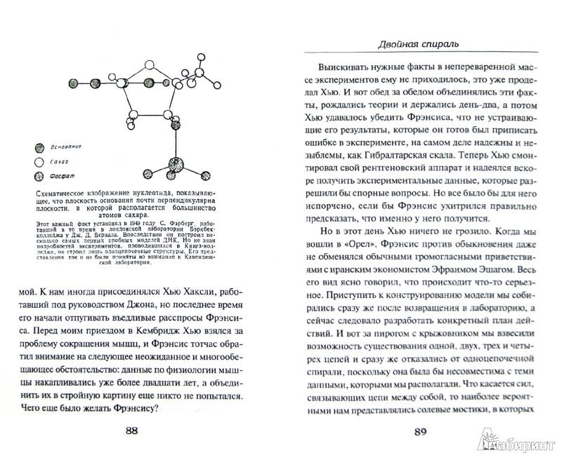 Иллюстрация 1 из 9 для Двойная спираль - Джеймс Уотсон | Лабиринт - книги. Источник: Лабиринт