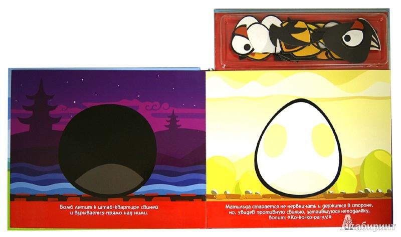Иллюстрация 1 из 12 для Angry Birds. Птичий переполох | Лабиринт - книги. Источник: Лабиринт