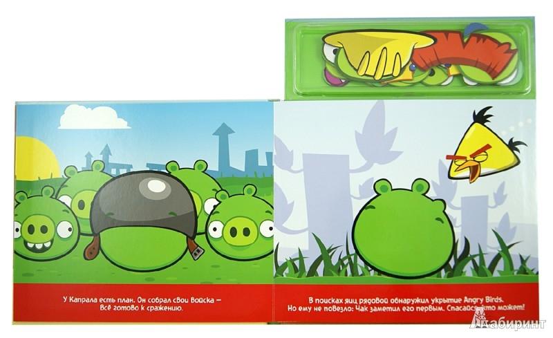 Иллюстрация 1 из 9 для Angry Birds. Свинский беспорядок | Лабиринт - книги. Источник: Лабиринт