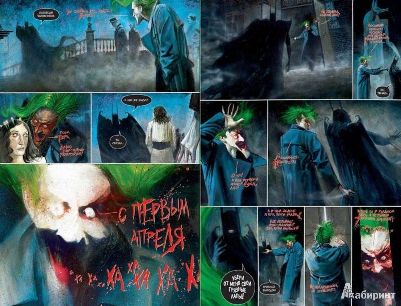Иллюстрация 1 из 80 для Бэтмен. Лечебница Аркхем. Дом скорби на скорбной земле - Грант Моррисон | Лабиринт - книги. Источник: Лабиринт