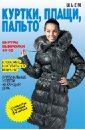 куртки пальто пуховики Ермакова Светлана Олеговна Шьем куртки, плащи, пальто. Оригинальные модели на каждый день