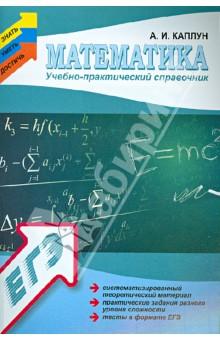 Математика: учебно-практический справочник история россии учебно практический справочник
