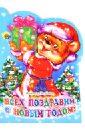 Веревка Виктор Викторович Всех поздравим с Новым Годом!