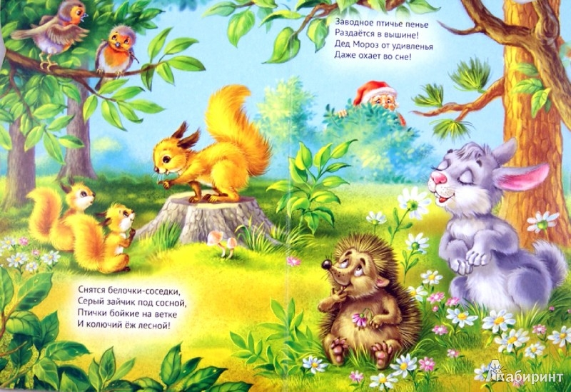 Иллюстрация 1 из 8 для Снится Дедушке Морозу... - Ольга Гражданцева   Лабиринт - книги. Источник: Лабиринт