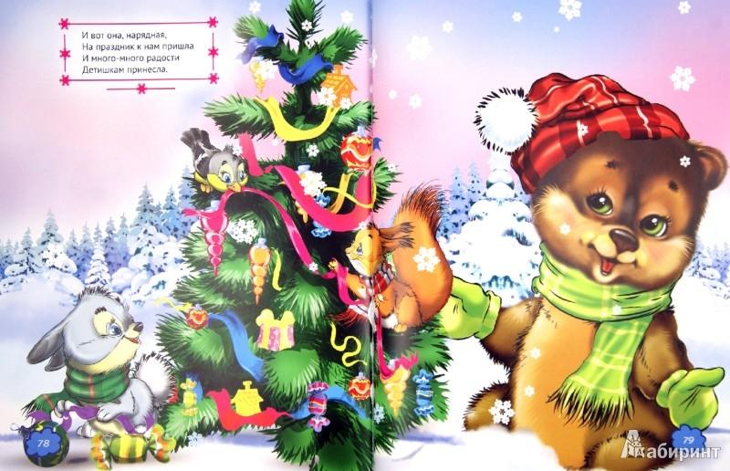 Иллюстрация 1 из 37 для Сказки и стихи к Новому году | Лабиринт - книги. Источник: Лабиринт