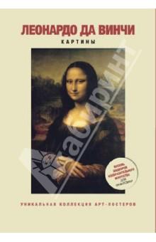 Леонардо да Винчи. Картины