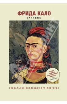 Фрида Кало. Картины