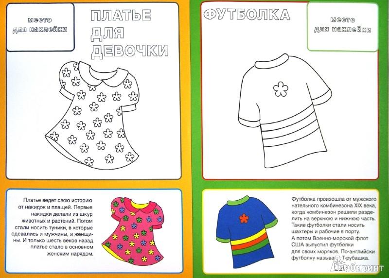 Иллюстрация 1 из 15 для Одежда | Лабиринт - книги. Источник: Лабиринт