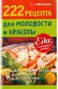 Синельникова А. 222 рецепта для молодости и красоты