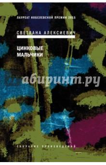 Обложка книги Цинковые мальчики, Алексиевич Светлана Александровна