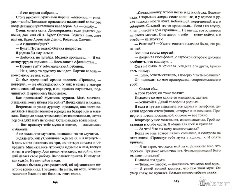Иллюстрация 1 из 35 для Цинковые мальчики - Светлана Алексиевич | Лабиринт - книги. Источник: Лабиринт