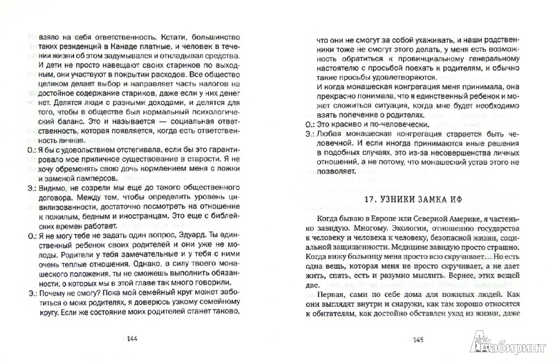 Иллюстрация 1 из 23 для Божия коровка - Бакушинская, Шатов | Лабиринт - книги. Источник: Лабиринт