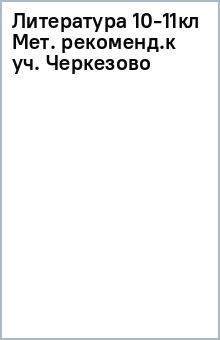Литература 10-11кл [Мет. рекоменд.]к уч. Черкезово