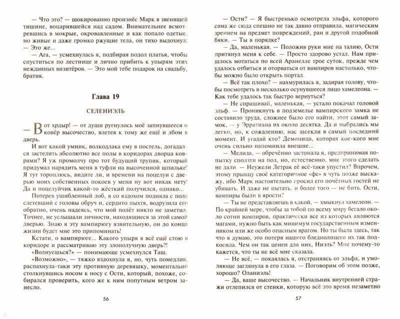 Иллюстрация 1 из 16 для Сайтаншесская роза. Эпизод 2 - Анна Кувайкова | Лабиринт - книги. Источник: Лабиринт