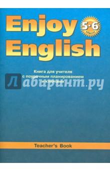 Английский язык: Книга для учителя к учебнику Английский с удовольствием/Enjoy English для 5-6 кл.