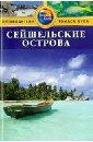 Робертс Катерина Сейшельские острова. Путеводитель